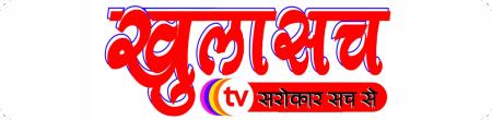 Khula Sach